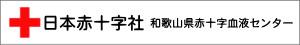 banner_ketsuekicenter